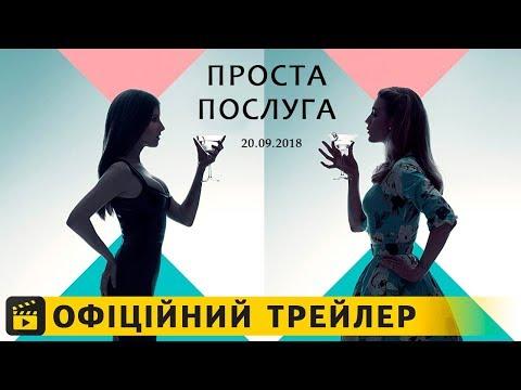 трейлер Проста послуга (2018) українською