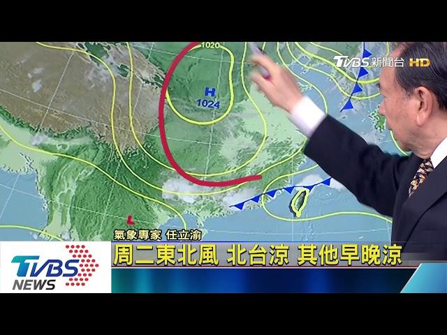 周二東北風 北台涼 其他早晚涼