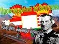 Hoi 4 австро венгрия