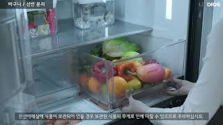 7  사용설명서 얼음정수기냉장고 사용 시 주의사항상냉장…