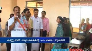 K Sudhakaran start campaign in Kannur : Election special news