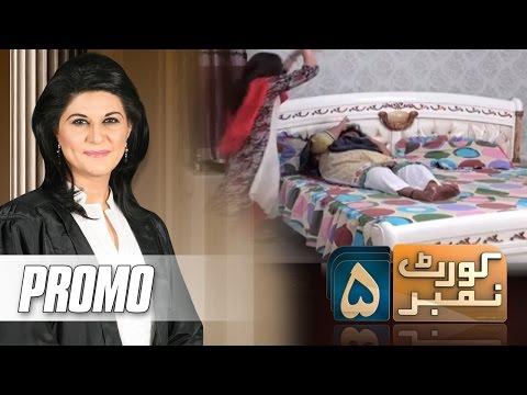 Apahij Saans | Court No.5 | PROMO | SAMAA TV | 12 April 2017