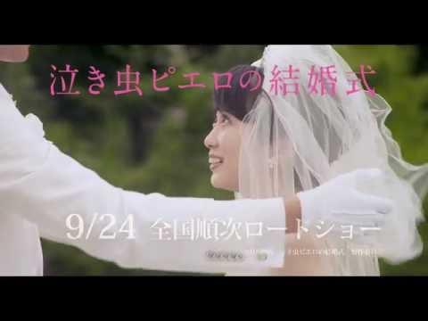 映画『泣き虫ピエロの結婚式』予告編~志田未来ver.~