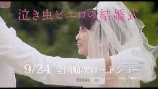 9月24日公開!映画『泣き虫ピエロの結婚式』の予告編特別版です! 志田...