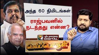 NEET | PT Karthigaichelvan Explains | Meiporul | EPS