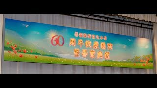 Publication Date: 2018-06-29 | Video Title: 福榮街官立小學17-18年度 – 眾志成城為典禮