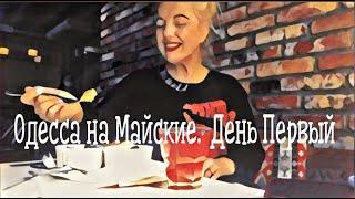 Одесса Майские праздники День Первый Обзор отеля рестораны Хаджибей и Терраса на Лонжероне