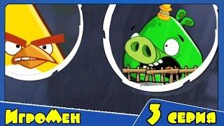 Мультик ИГРА для детей - Энгри Бердс. Прохождение ИГРЫ Angry Birds - 3 серия