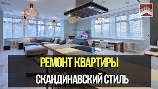 Скандинавский стиль интерьера -  ремонт квартиры