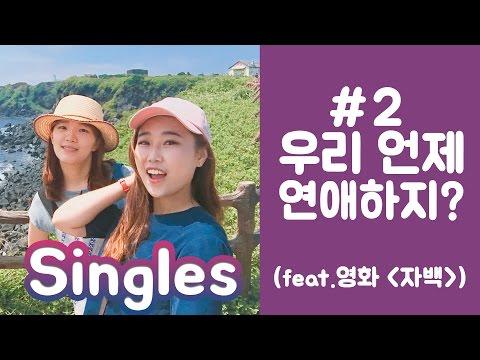 [싱글즈/Singles] 2화 우리 언제 연애하지? (feat.영화 자백) / 과거사진 대방출!