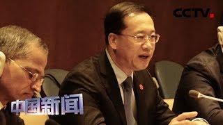 [中国新闻] 关注中美经贸摩擦 中方在联合国阐明严正立场 | CCTV中文国际