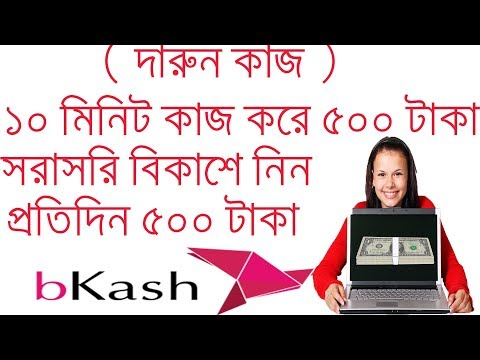 Bangladeshi App per day 1000 taka income,payment bkash