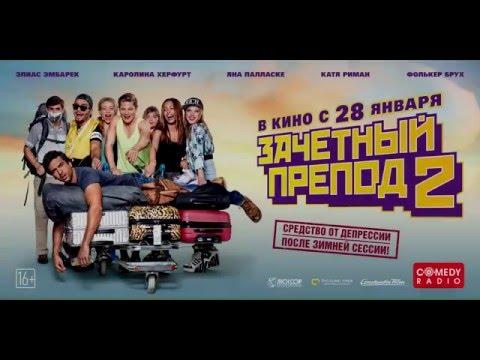 Премьера фильма Зачетный препод 2  в кинотеатре Люксор