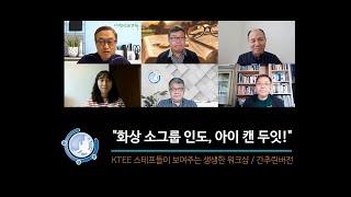 화상 소그룹 샘플 - 세퍼드라이프 1권 1단원 간추린버전