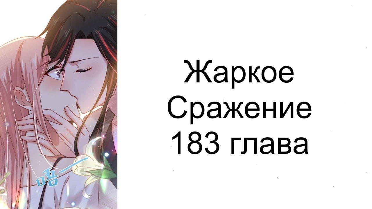 Жаркое Сражение 183 глава [Перевод на русском и озвучка манги]