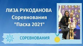 Елизавета Рукоданова 3 место 2 юн разряд Соревнования Пасха 2021