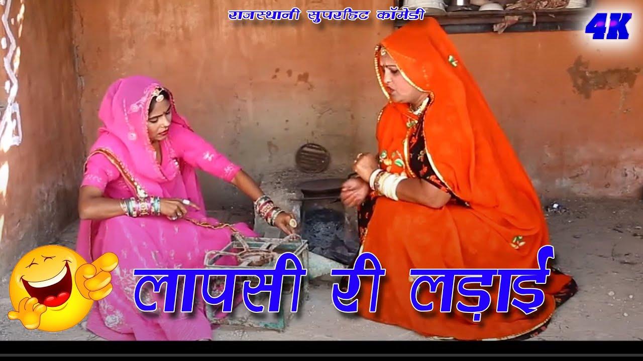 देखो कैसे की सास बहु ने लड़ाई |  लापसी री लडाई | Marwari Comedy 2020 | Rajasthani Comedy