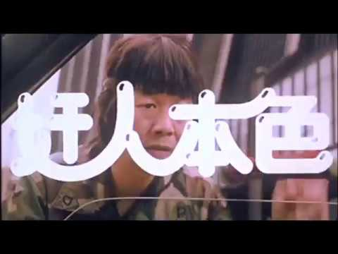 Who is The Craftiest Trailer | Bill Tung | Ricky Hui - 1988