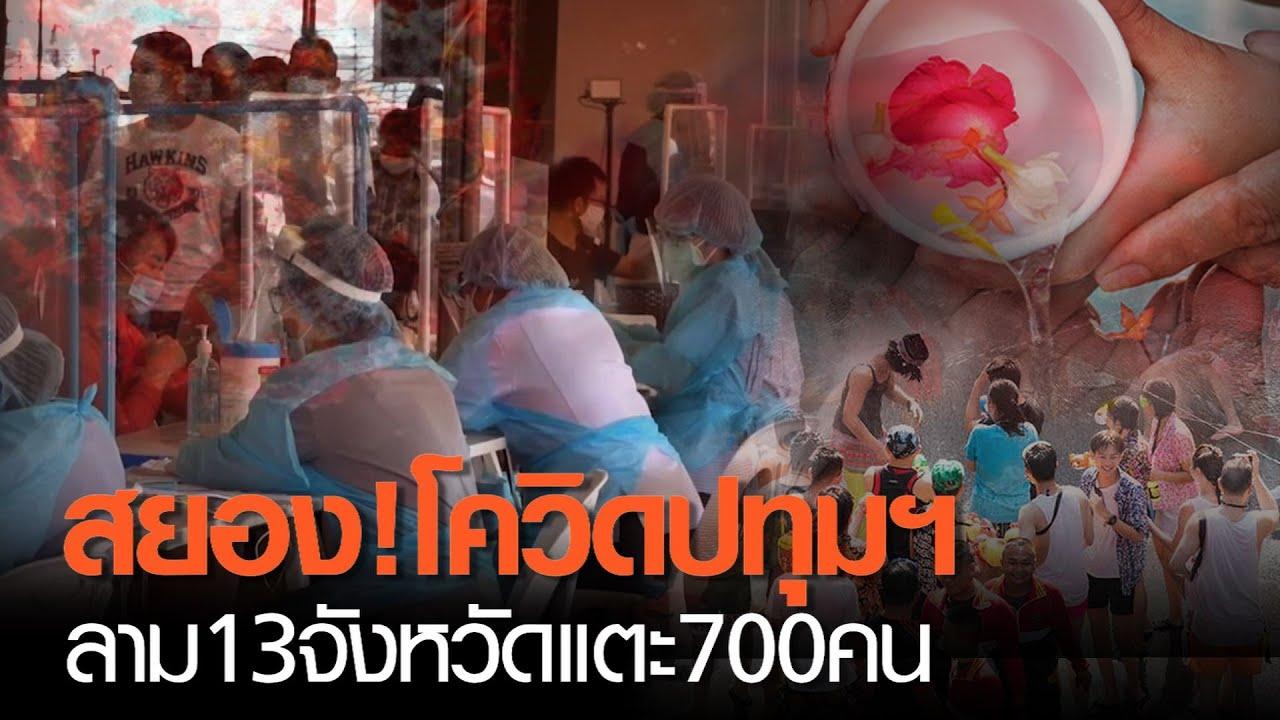 สยอง! โควิดปทุมฯ ลาม 13 จังหวัดแตะ 700 คน | TNN ข่าวค่ำ | 3 มี.ค. 64