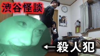 兄貴に渋谷怪談ドッキリ!! ~ベッドの下の殺人犯~ thumbnail