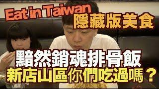 《Taiwan Food》新店第一名的排骨飯?吃過就知道!【我是老爸 I'm Daddy】