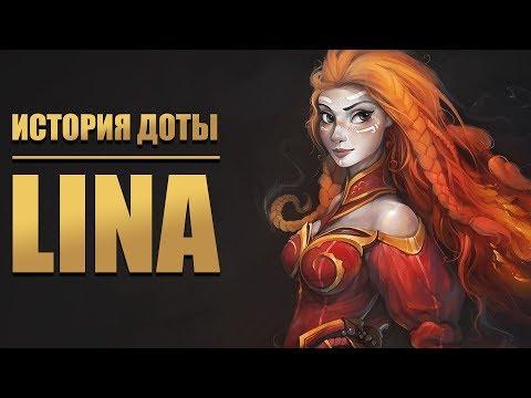 видео: История dota 2: lina