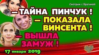 ТАЙНА Пинчук! Тата показала ВИНСЕНТА! Новости ДОМ 2 на 17 января 2019