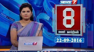 News7 Tamil Night News (8pm) 22-09-2016