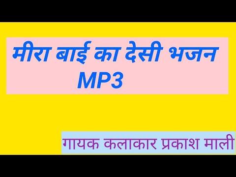 Meera bai bhajan mp3