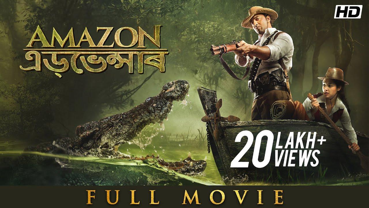 Download Amazon এডভেন্সাৰ   Full Assamese Movie   Dev   YT Chhobighor   SVF Movies