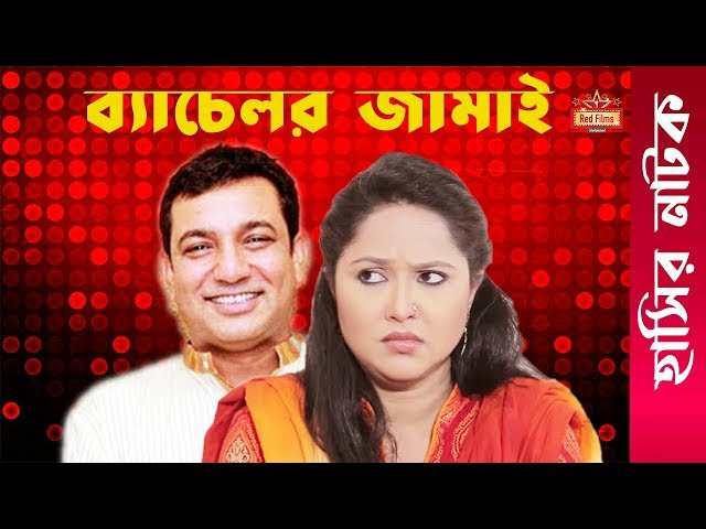 Bachelor Jamai | Bangla Natok 2020 | Toukir Ahmed | Nadia Ahmed | Bangla Comedy Natok 2020