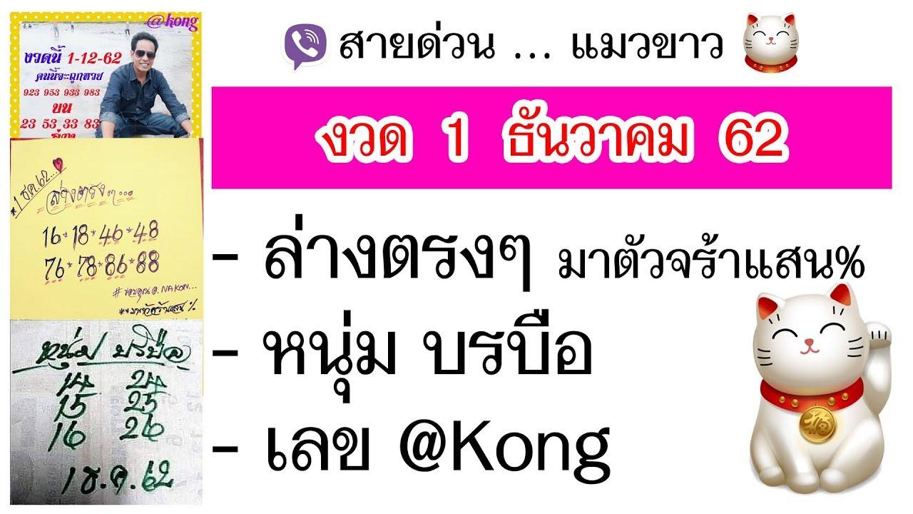 หวยงวด 1 ธ.ค. 62 เลข@Kong , หวยหนุ่ม บรบือ , เลขล่างตรงๆ มาตัวจร้าแสน% 1/12/62