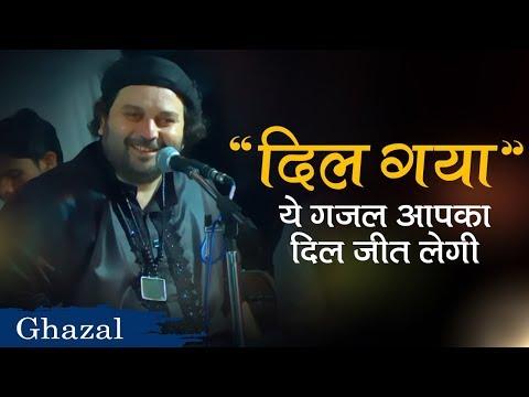कभी आपने प्यार किया तो सुने ये ग़ज़ल (Ghazal) - Dil Gaya Dil Gaya #Chand Qadri