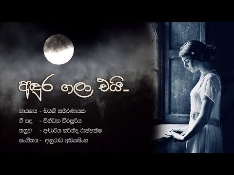 Andura Gala Ei - අඳුර ගලා එයි - Collaboration of talents from Australia, Doha Qatar & Sri Lanka