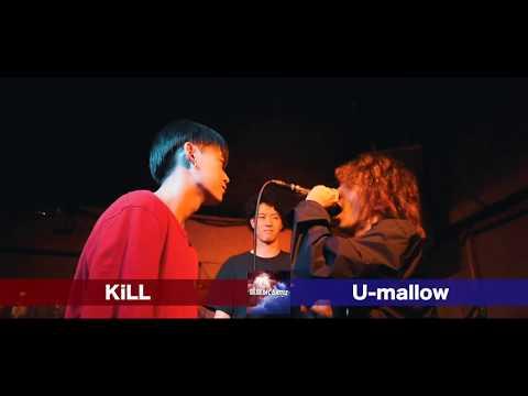 凱旋MCbattle東西選抜予選.決勝 U-mallow.vs.Kill
