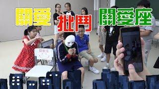 Publication Date: 2019-07-08 | Video Title: 《關愛批鬥關愛座》(Teens@KIFF全港學生短片創作比賽