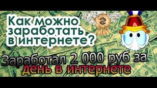 КАК ЗАРАБАТЫВАТЬ ПО 2 000 РУБ. В ДЕНЬ В ИНТЕРНЕТЕ ?! | Сколько я зарабатываю |