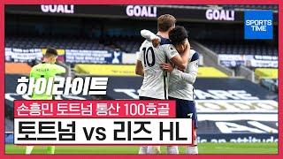 손흥민 '100호 골 터졌다' 토트넘 vs 리즈 하이라이트#SPORTSTIME