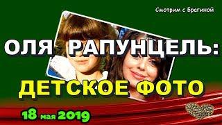 Ольга Рапунцель в детстве. Дом 2 новости на 18 мая 2019