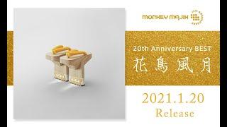 結成20周年を記念したベストアルバム『20th Anniversary BEST 花鳥風月』に収録される楽曲の中から、代表作のミュージックビデオに加えて、新曲「gift」まで24曲を ...
