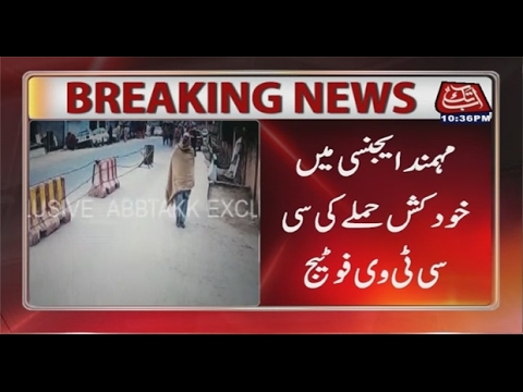 CCTV Footage of Suicide Attack in Mohmand Agency