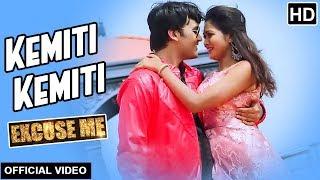 Kemiti Kemiti | Official Song |Humane Sagar | Ronak | Megha | Excuse Me New Odia Film 2018