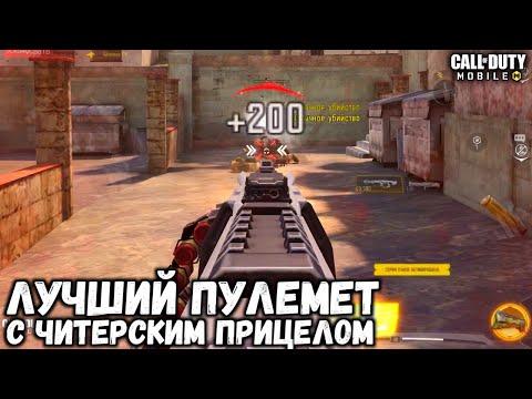 ЛУЧШИЙ ПУЛЕМЕТ С ЧИТЕРСКИМ ПРИЦЕЛОМ В CALL OF DUTY MOBILE! РУССКИЙ? СОВЕТСКИЙ!