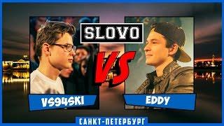 SLOVO | Saint-Petersburg – VS94SKI vs EDDY [1/8 ФИНАЛА, II сезон]