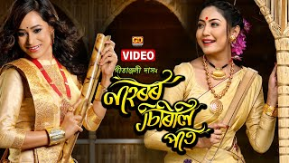 Download NAHOROR SIRILI PAAT   Gitanjali Das   New Assamese Bihu Song 2021   Ujjwal Aarong   OFFICIAL VIDEO