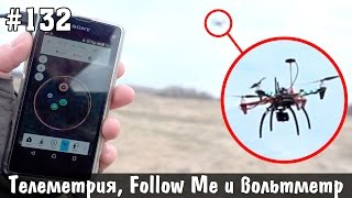 Квадрокоптер своими руками #7 - телеметрия и follow me