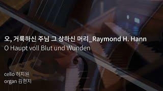 [음악묵상] 오 거룩하신주님 Rayomond H  Hann