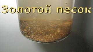 Как получить золото при помощи домашних средств - золотой песок(, 2015-09-26T09:57:03.000Z)