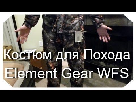 Камуфляжный Костюм для Похода, Копа, Рыбалки, Охоты Element Gear WFS