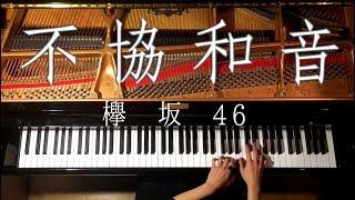 【ピアノ】不協和音−欅坂46/弾いてみた/Piano/CANACANA
